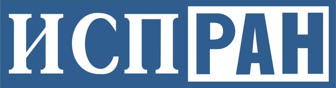 Институт системного программирования (ИСП РАН)